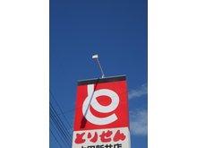 【事業用物件】大字篠塚(篠塚駅) 4000万円 とりせん邑楽町店まで3065m