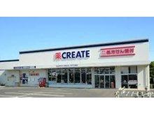 西町(柏駅) 2360万円 クリエイトエス・ディー柏豊四季台店まで977m