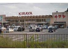 北方 523万円 キラヤ伊賀良店まで1144m