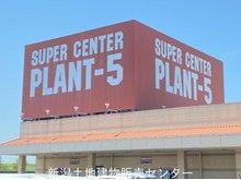 横越上町4(荻川駅) 1600万円 SUPER CENTER PLANT-5横越店まで1070m 徒歩14分。