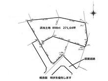 大潟区九戸浜(潟町駅) 650万円 土地価格650万円、土地面積898㎡