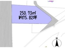 土地価格760万円、土地面積250.73㎡