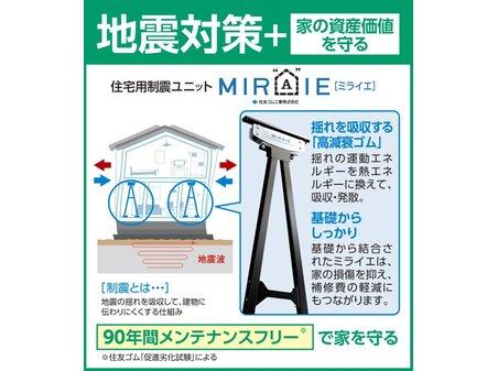 【制震装置MIRAIE】MIRAIEは地震のたびに最大95%の揺れを吸収・低減。家の損傷を抑え、住まいの資産価値を守ります。耐震に「制震」で、安心・安全の住まいが生まれます。