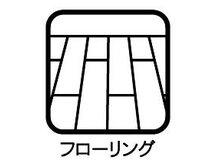 大字春木字白土(赤池駅) 4590万円
