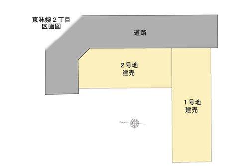 【橋本不動産】名古屋市北区 東味鋺2丁目(2区画)~パノラマ公開中~ 【一戸建て】