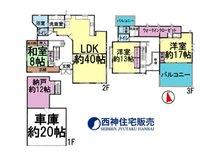 春日台7 4800万円 4800万円、3LDK+S(納戸)、土地面積279.19㎡、建物面積285.22㎡