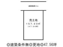 磯の浦(加太駅) 278万円 土地価格278万円、土地面積157.23㎡