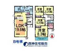 西舞子8(朝霧駅) 4380万円 4380万円、4LDK、土地面積105.58㎡、建物面積103.67㎡