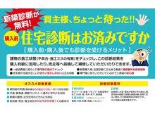西舞子8(朝霧駅) 4150万円 売主コメント