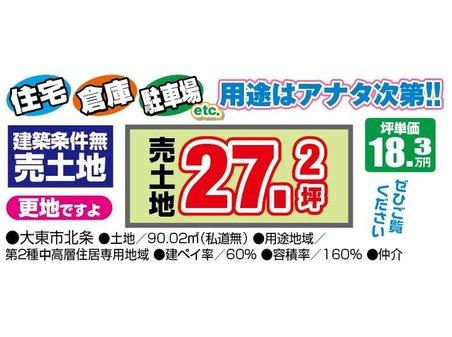 北条7(野崎駅) 498万円 土地価格498万円、土地面積90.05㎡