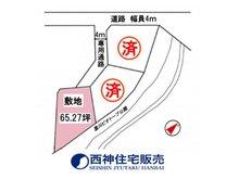 神野町石守(神野駅) 1500万円 土地価格1500万円、土地面積215.8㎡
