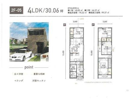 尊延寺5(藤阪駅) 520万円 完成予想図