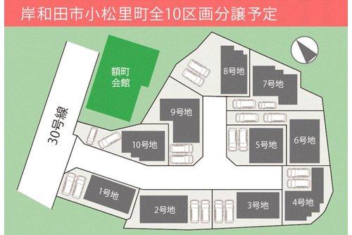 岸和田市額町 全10区画 【全体区画図】全10区画の新しい街並みが誕生!街区内は防犯カメラ・植樹1本・アッパーライトを標準採用し、防犯性アップ。通り抜けができず、住人以外の通行が少ないのも安心です。