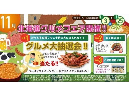 11月は北海道グルメフェアを開催!!おうちをお探しでご予約の方は北海道の食材が当たる大抽選会にご参加いただけます。お子様にももれなくお菓子のプレゼント。ご家族でのご来場お待ちしています!