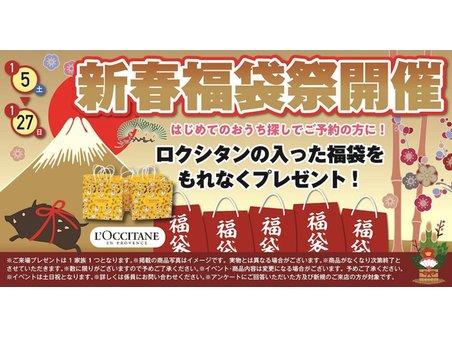 1月5日から1月27日は、毎年大好評の「新春福袋祭」開催致します!はじめておうち探しでご予約いただいた方に嬉しい福袋をプレゼント致します!中にはロクシタンが!ぜひご来場くださいませ。