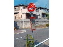 桜台 300万円 最寄りのバス停「わんぱく広場」まで160M