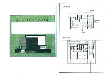 推奨プラン1  「2階リビング+ワイドバルコニーのある家」