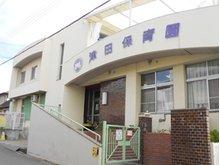 津田保育園まで510m  定員は0歳(4ヶ月以上)から就学前まで120名。早朝・延長保育も行っており、共働き世帯も働きやすい。地域交流も盛ん。