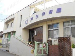 津田保育園まで510m 働くママさんが増え、近くに保育園があるとうれしいですよね。
