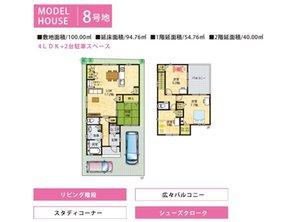 【8号地モデルハウス間取り図】 リビング階段でご家族と自然にコミュニケーションがとれる間取りです。 スタディーコーナーを設け、多目的に利用いただけます。 2階の2部屋から出入り可能なバルコニーもあります
