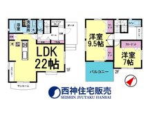 伊川谷町有瀬 3480万円 3480万円、2LDK、土地面積120.66㎡、建物面積99.36㎡