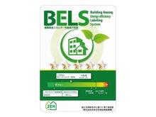 【橋本不動産】京都市伏見区 羽束師古川町◆販売7戸◆ 【一戸建て】 【BELS評価書 取得済み】国土交通省が定めた「建築物の省エネ性能表示のガイドライン」に基づく第三者認証制度の一つです。省エネルギー性能を客観的に評価し、5段階の星マークで表示されます。エネルギー性能が星5つの最高評価です。※号地によって仕様は異なります。