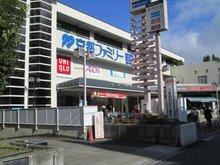 春栄ハイツ 京都ファミリー店まで674m