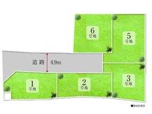 【全体区画図】 全5区画。残り1区画。 車通りの少ない閑静な住宅地です。