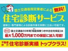 印南(加古川駅) 5000万円 売主コメント