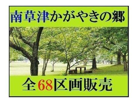 追分南5(南草津駅) 1979万9000円