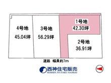 別府町別府(別府駅) 916万円~1366万円 土地価格1056万円、土地面積139.86㎡