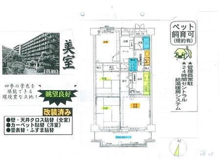3LDK、価格1190万円、専有面積63.78㎡、バルコニー面積9.7㎡「京都の奥座敷」八瀬。目の前が高野川