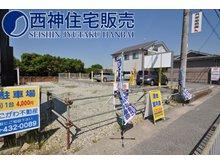 米田町船頭(宝殿駅) 1130万円 更地での引き渡しにつき、解体費用かからず、初期費用抑えられます。現地(2021年6月8日)撮影