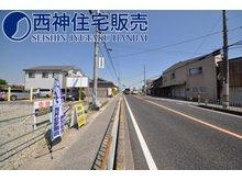 米田町船頭(宝殿駅) 1130万円 国道2号線です。前面道路8m以上の道路になります。交通量は比較的ございます。現地(2021年6月8日)撮影