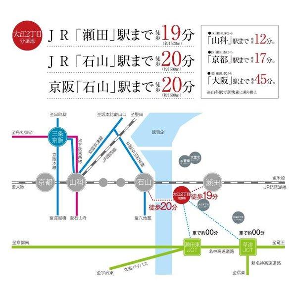 【橋本不動産】大津市 大江2丁目ニュータウン ◆販売3戸◆ 【一戸建て】 路線図