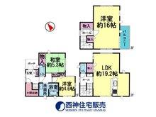 南野添3(播磨町駅) 2480万円 2480万円、4LDK、土地面積79.48㎡、建物面積113.75㎡