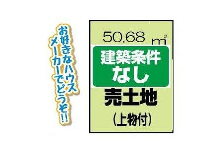 津の辺町(野崎駅) 498万円 土地価格498万円、土地面積50.68㎡