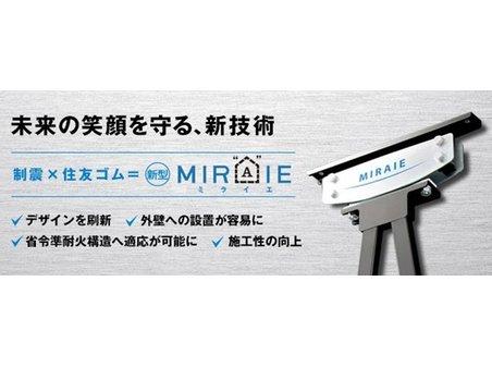 南草津かがやきの郷 3期 弊社は全棟MIRAIE標準装備!