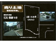 仁川町6(仁川駅) 4520万円 区画図