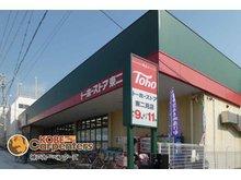 魚住町西岡(東二見駅) 1080万円 トーホーまで1040m 最寄りの買い物施設トーホーへ徒歩13分。