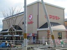 花園内畑町(花園駅) 3500万円 スーパーマツモト新丸太町店まで529m