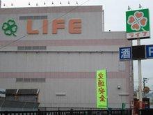 花園内畑町(花園駅) 3500万円 ライフ太秦店まで611m
