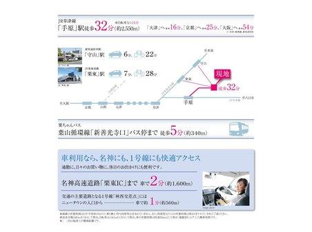 【橋本不動産】栗東市 林ニュータウン ◆販売2戸◆ 【一戸建て】 【林ニュータウン】 交通アクセスmap