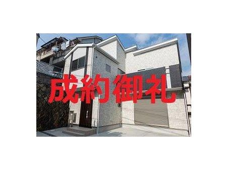 菊水町4(湊川駅) 3980万円 現地(2020年12月)撮影 明るい南向きです。 建物間口広々で見映えする外観です。