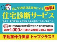 東野町(大蔵谷駅) 1980万円 売主コメント