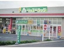 栗東市小平井2区画分譲 ジップドラッグ平井店まで796m 営業時間 10:00~21:00