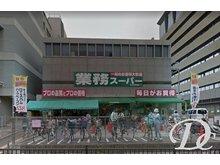上中条2(茨木駅) 1億2000万円 業務スーパー茨木市役所前店まで675m
