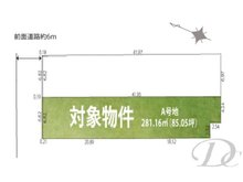 桜井1(桜井駅) 7980万円~8280万円 土地価格7980万円、土地面積281.16㎡