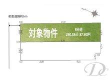 桜井1(桜井駅) 7480万円~7880万円 土地価格7880万円、土地面積290.58㎡