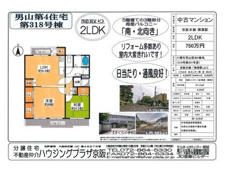男山第4住宅 男山第三住宅:3階部分